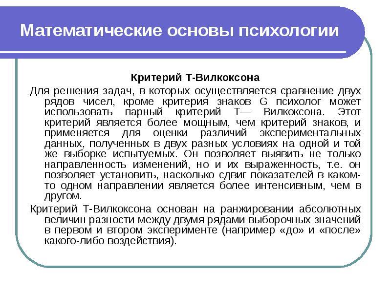 Математические основы психологии Критерий Т-Вилкоксона Для решения задач, в которых осуществляется с