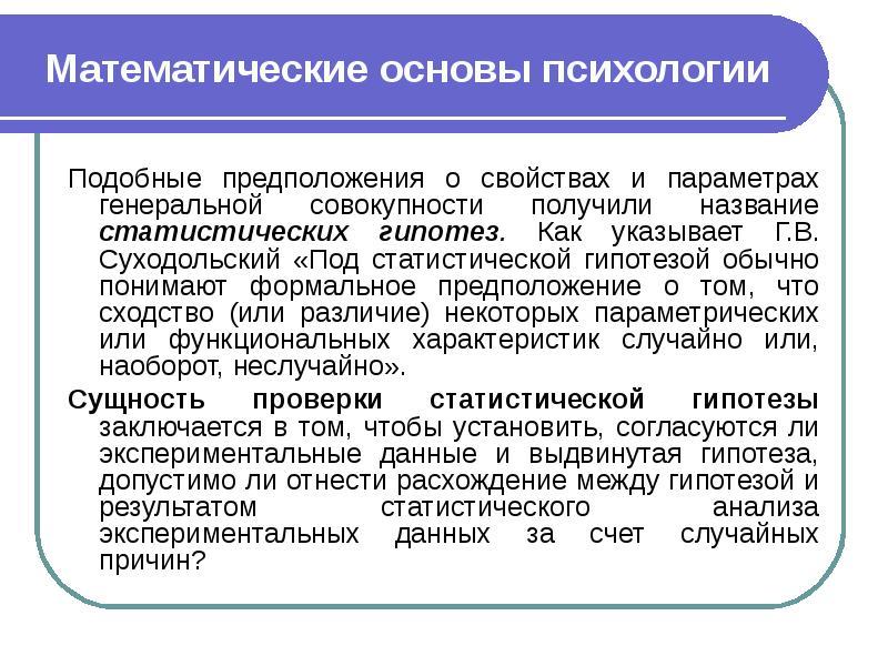 Математические основы психологии Подобные предположения о свойствах и параметрах генеральной совокуп