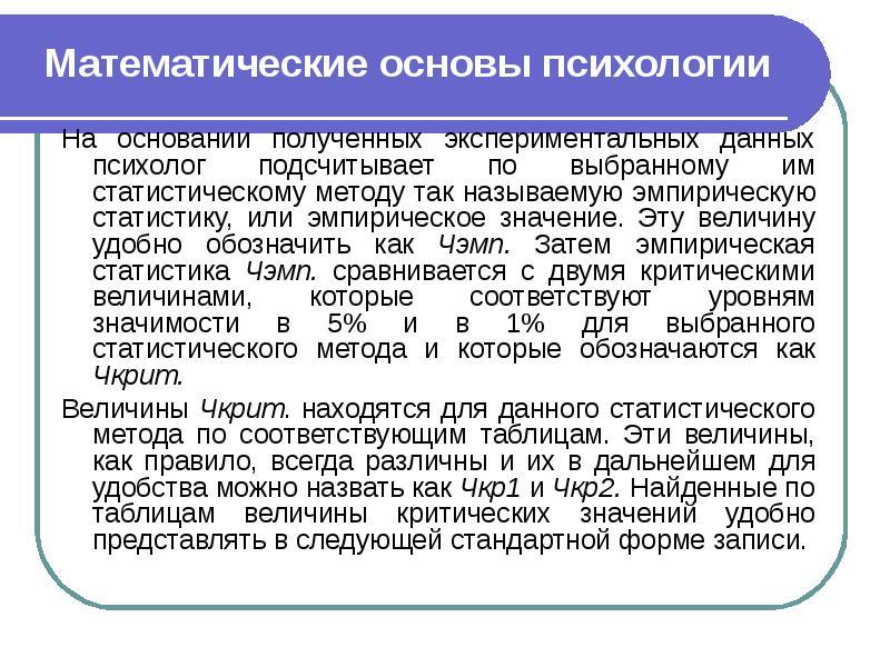 Математические основы психологии На основании полученных экспериментальных данных психолог подсчитыв