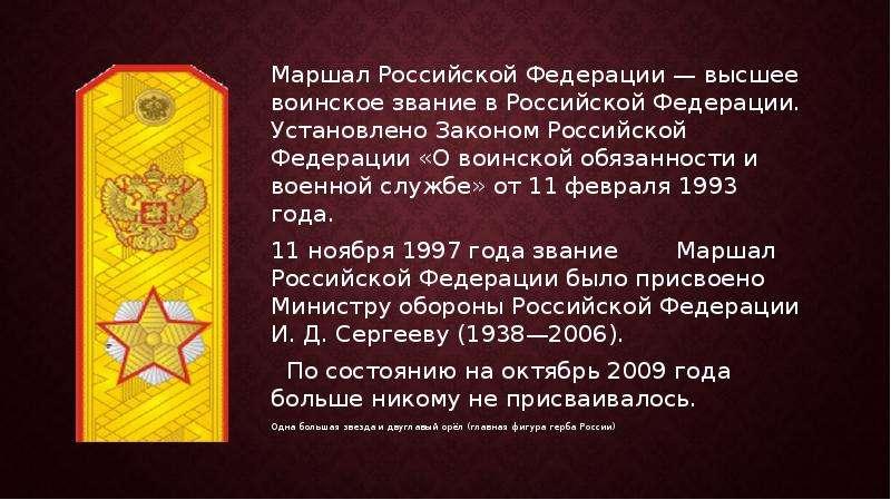 первым Высшее воинское звание в российской федерации звездолет исчез