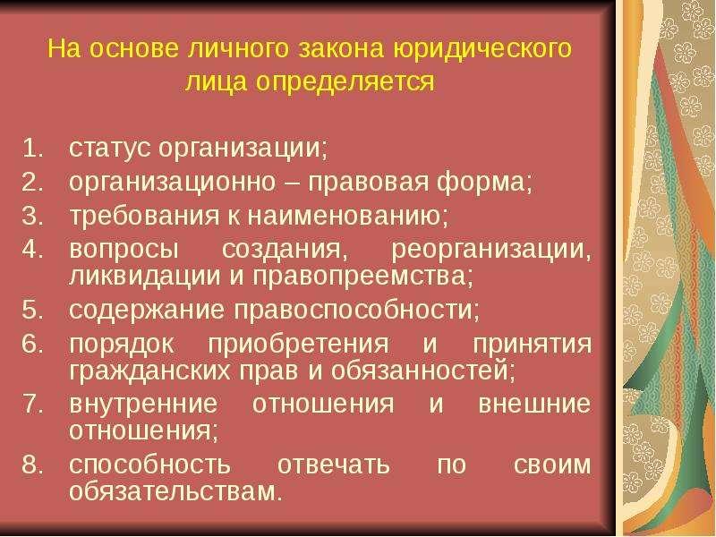 Реорганизация и ликвидация юридических лиц гражданское право тысяча