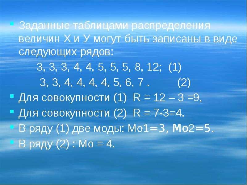 Заданные таблицами распределения величин Х и У могут быть записаны в виде следующих рядов: Заданные