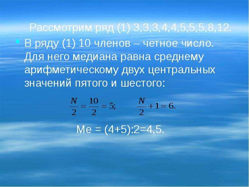 Рассмотрим ряд (1) 3,3,3,4,4,5,5,5,8,12. Рассмотрим ряд (1) 3,3,3,4,4,5,5,5,8,12. В ряду (1) 10 член