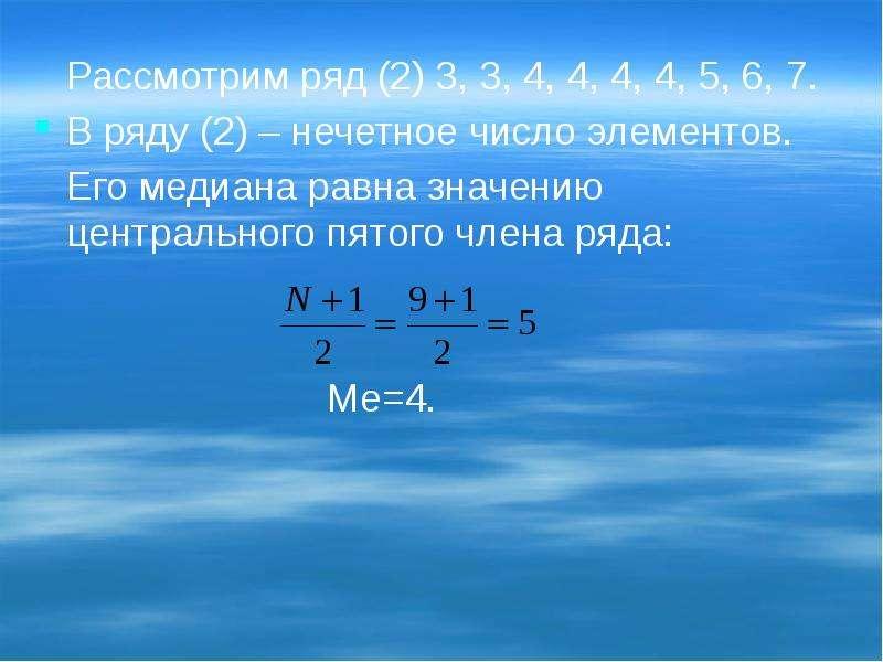 Рассмотрим ряд (2) 3, 3, 4, 4, 4, 4, 5, 6, 7. Рассмотрим ряд (2) 3, 3, 4, 4, 4, 4, 5, 6, 7. В ряду (