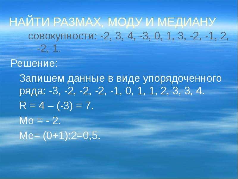 Найти размах, моду и медиану совокупности: -2, 3, 4, -3, 0, 1, 3, -2, -1, 2, -2, 1. Решение: Запишем