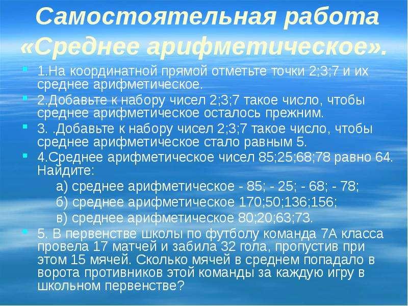 Самостоятельная работа «Среднее арифметическое». 1. На координатной прямой отметьте точки 2;3;7 и их