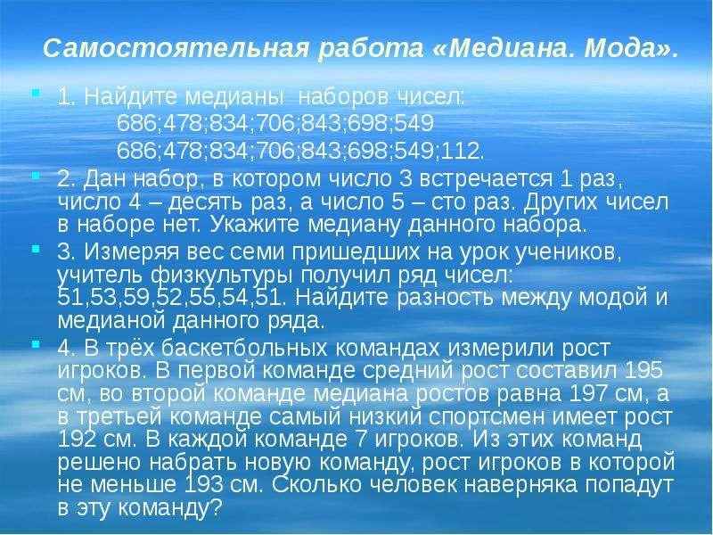 Самостоятельная работа «Медиана. Мода». 1. Найдите медианы наборов чисел: 686;478;834;706;843;698;54