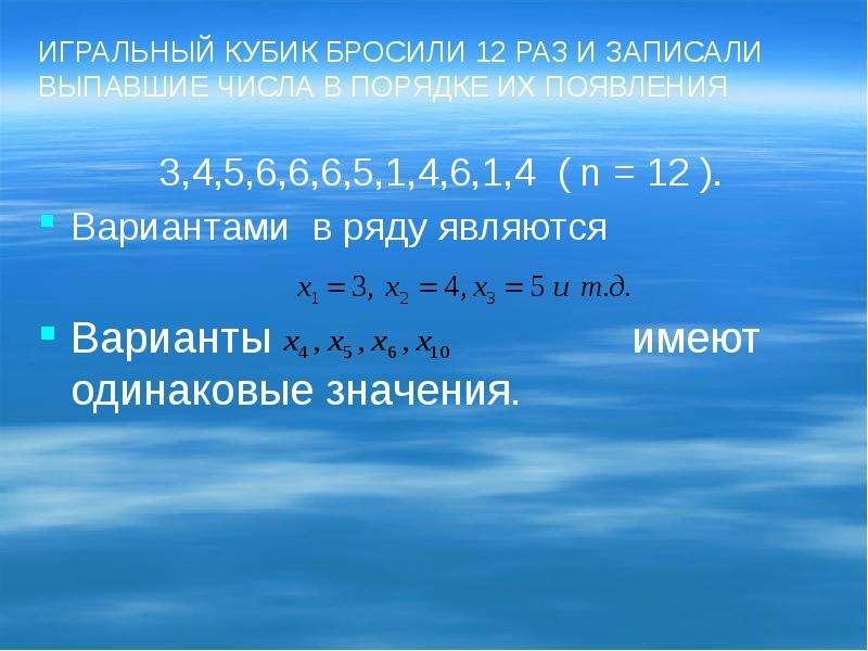 Игральный кубик бросили 12 раз и записали выпавшие числа в порядке их появления 3,4,5,6,6,6,5,1,4,6,