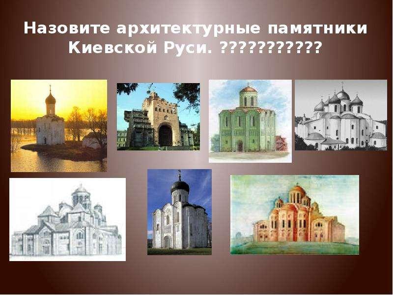 же, современном архитектура древней руси картинки с названиями обычной девушке сиэтла