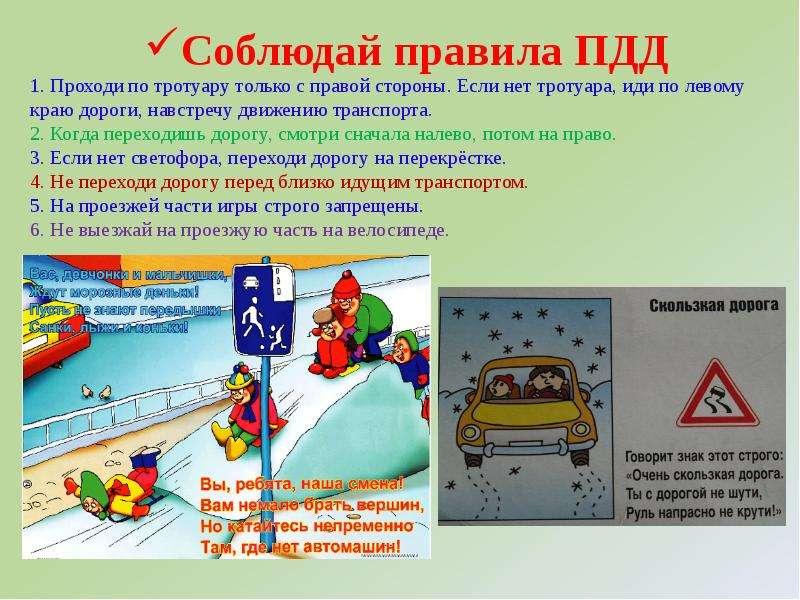 Картинки по запросу о безопасном поведении на каникулах зима