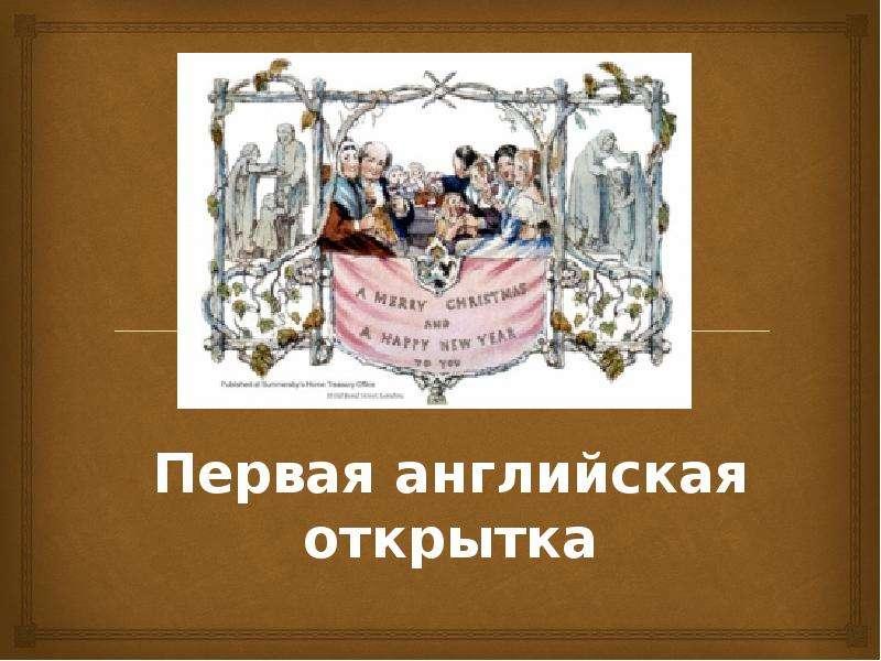 Февраля, первая английская открытка