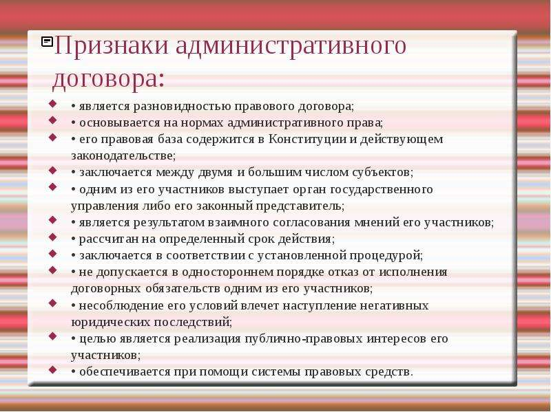 Административный договор понятие и виды шпаргалка