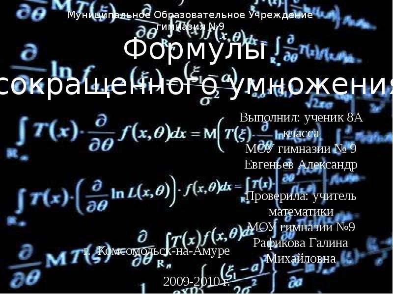 Формулы сокращенного умножения