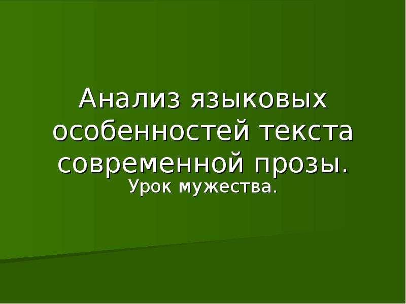 Презентация Анализ языковых особенностей текста современной прозы. Урок мужества.