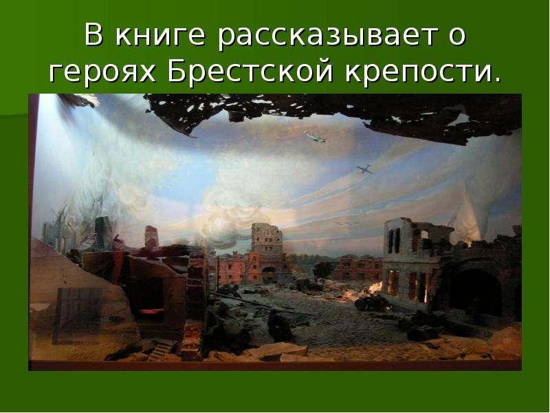 В книге рассказывает о героях Брестской крепости.