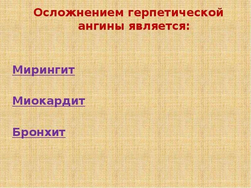 Осложнением герпетической ангины является: Осложнением герпетической ангины является: Мирингит Миока