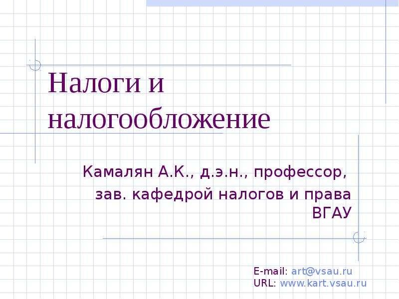 Камалян А. К. , д. э. н. , профессор, зав. кафедрой налогов и права ВГАУ
