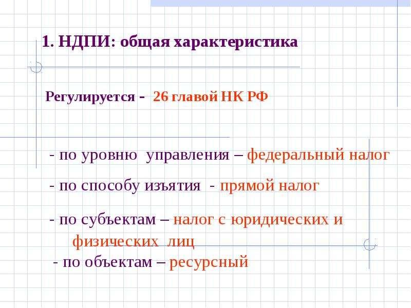 1. НДПИ: общая характеристика Регулируется - 26 главой НК РФ