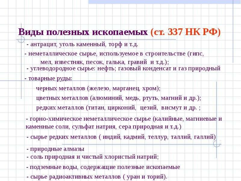 Виды полезных ископаемых (ст. 337 НК РФ) - антрацит, уголь каменный, торф и т. д.