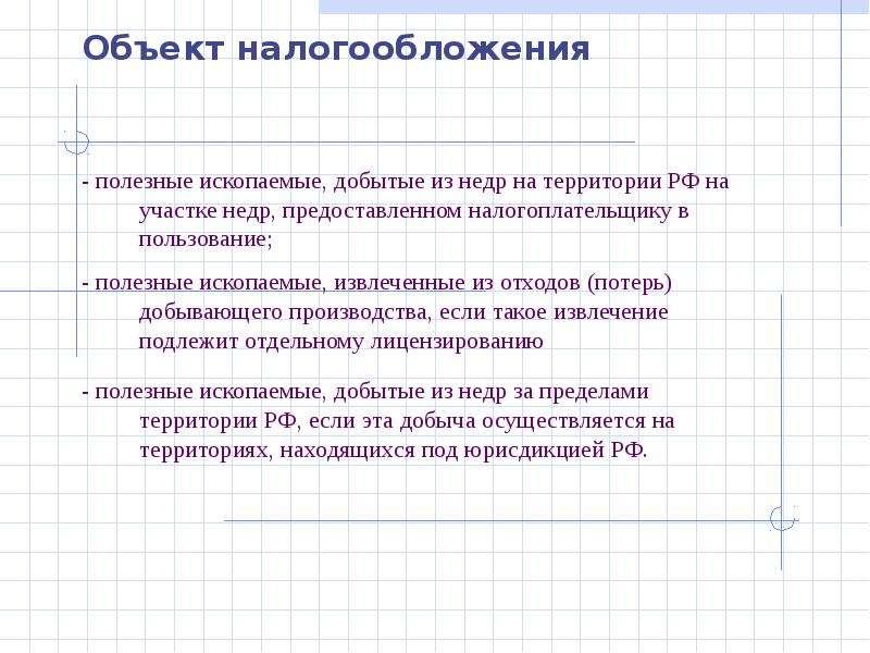 Камалян А. К. , д. э. н. , профессор, зав. кафедрой налогов и права ВГАУ, слайд 8