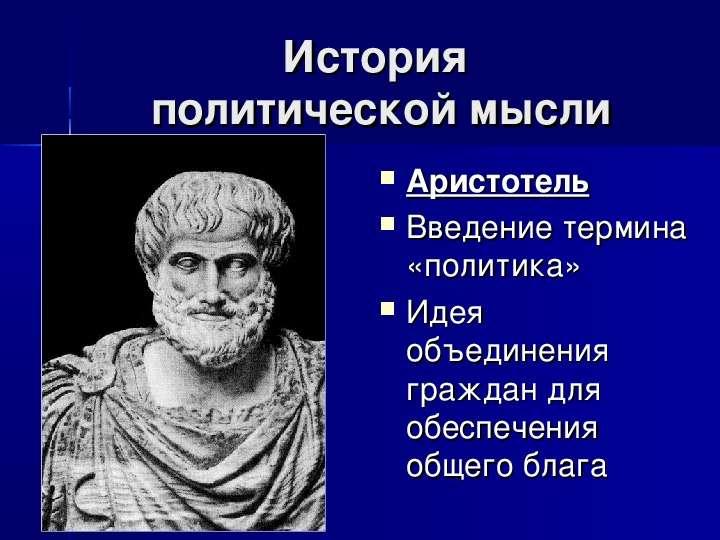 aristotle vs plato 4 essay