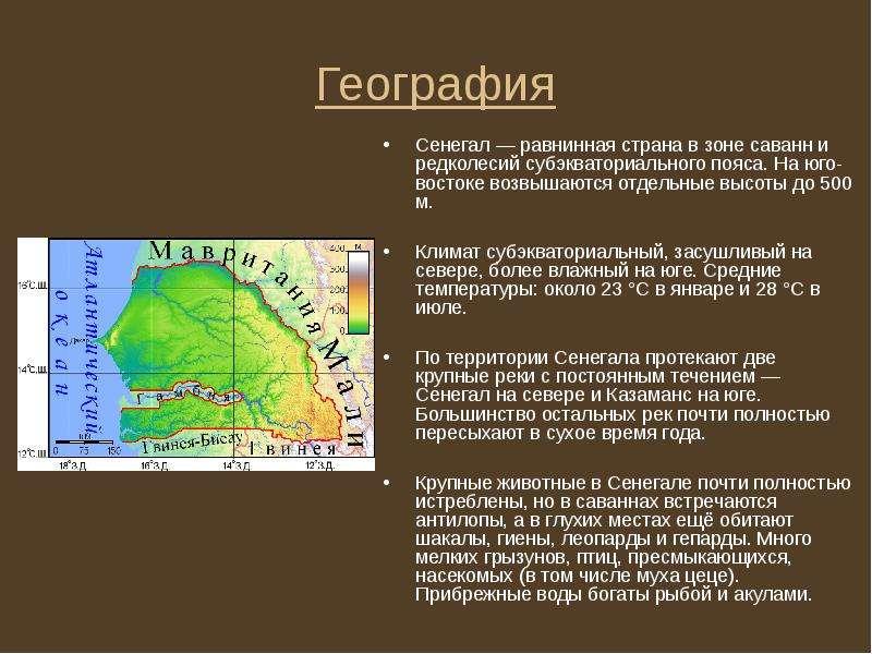 Презентация на тему гамбия