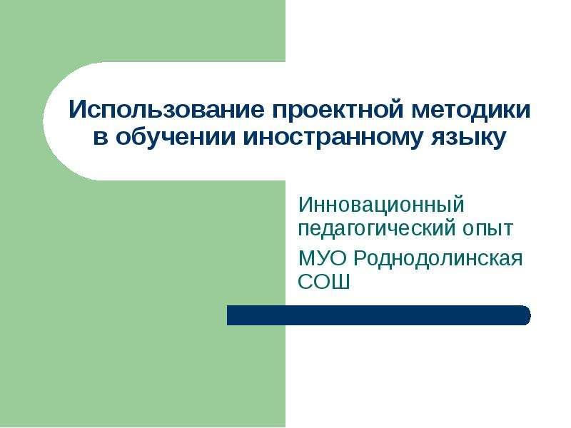 Презентация Инновационный педагогический опыт МУО Роднодолинская СОШ