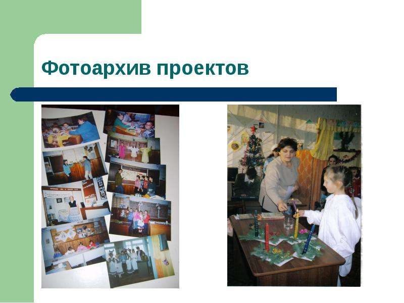 Инновационный педагогический опыт МУО Роднодолинская СОШ, слайд 11