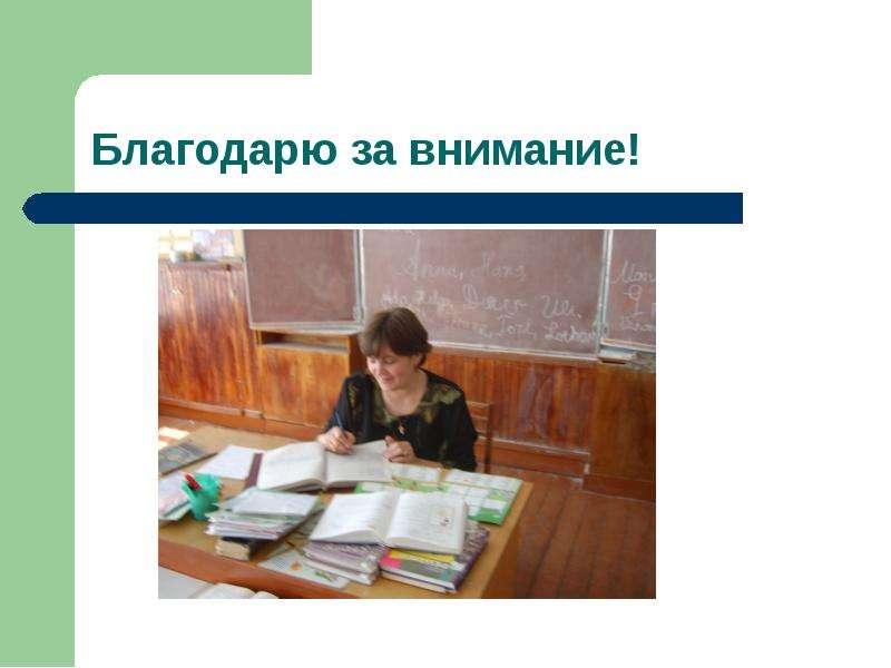 Инновационный педагогический опыт МУО Роднодолинская СОШ, слайд 12