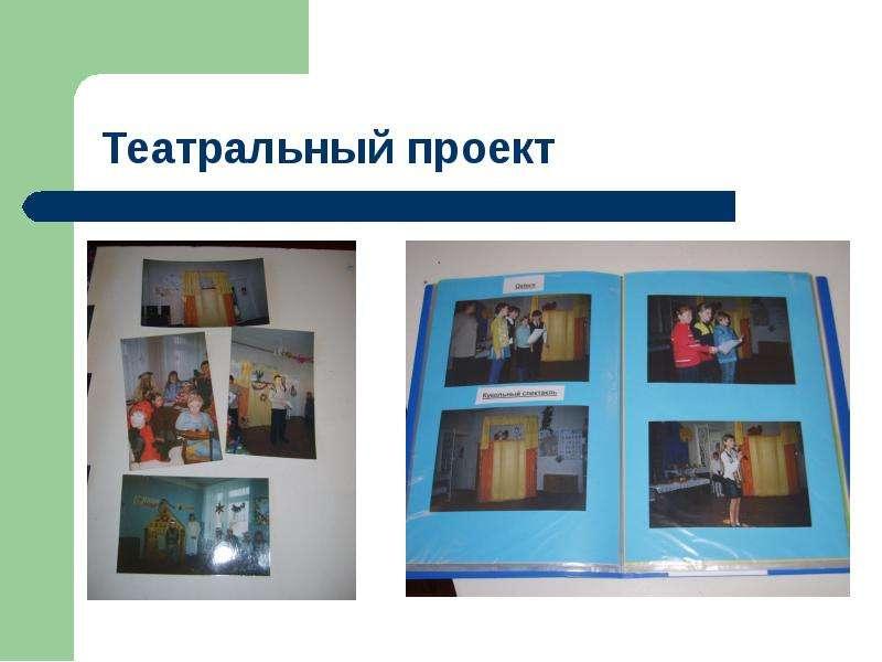 Инновационный педагогический опыт МУО Роднодолинская СОШ, слайд 6