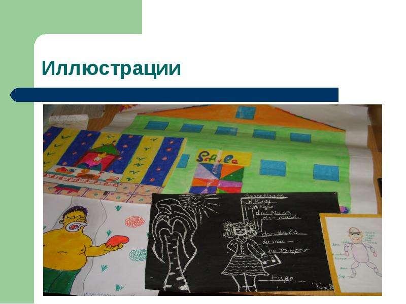Инновационный педагогический опыт МУО Роднодолинская СОШ, слайд 8
