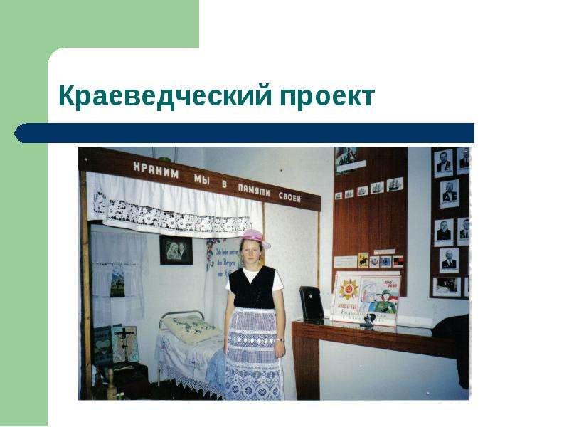 Инновационный педагогический опыт МУО Роднодолинская СОШ, слайд 9