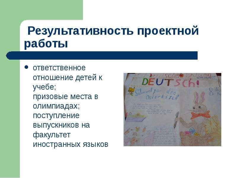 ответственное отношение детей к учебе; призовые места в олимпиадах; поступление выпускников на факул