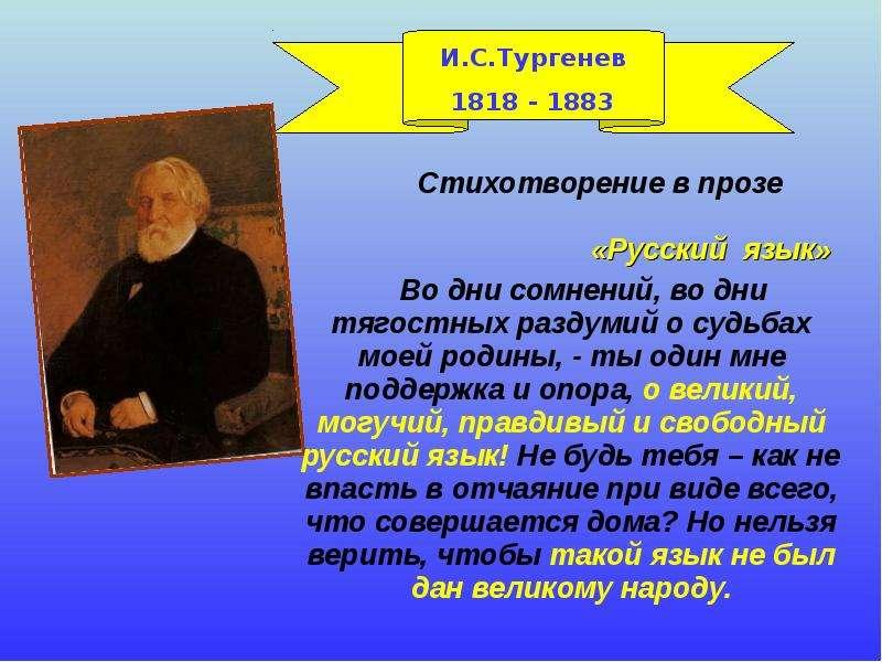 Тургенев о русском языке стихи в прозе