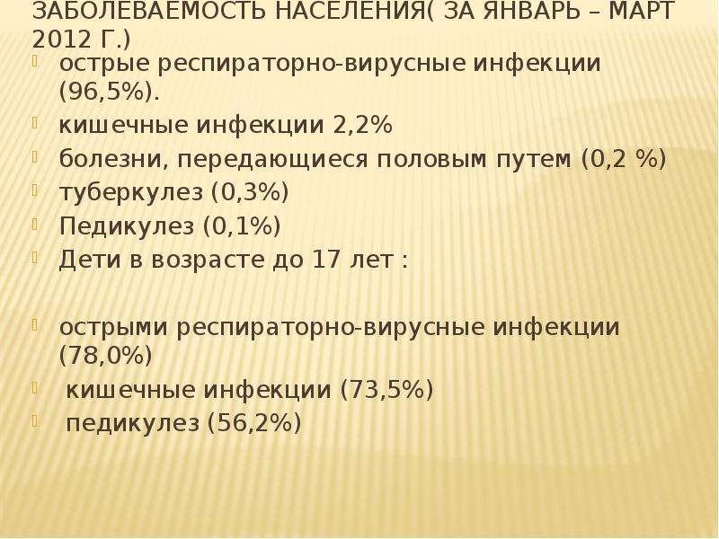 Заболеваемость населения( за январь – март 2012 г. ) острые респираторно-вирусные инфекции (96,5%).