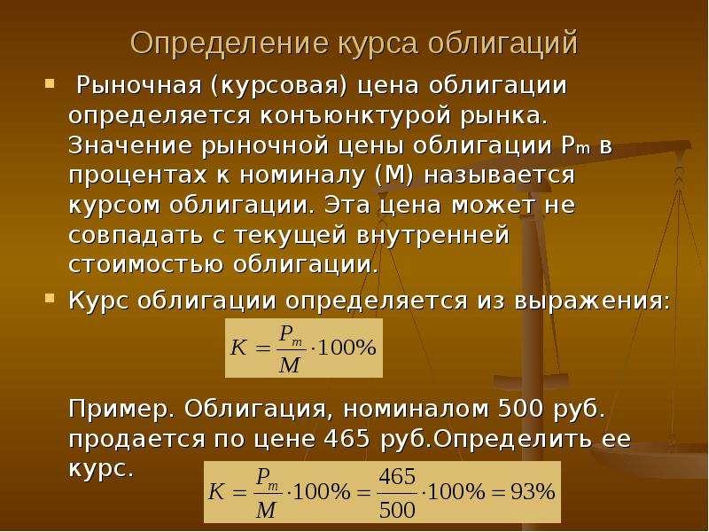 Презентация Оценка доходности ценных бумаг скачать презентацию Описание слайда Определение курса облигаций Рыночная курсовая