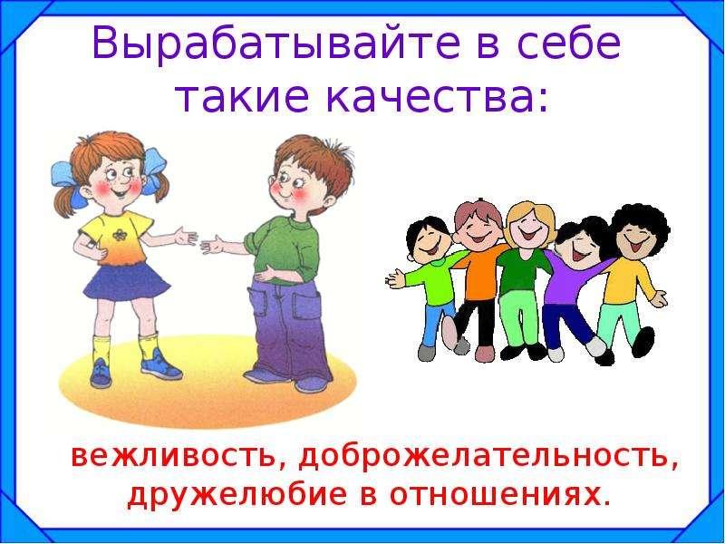 урок для детей дружелюбие опт для лета