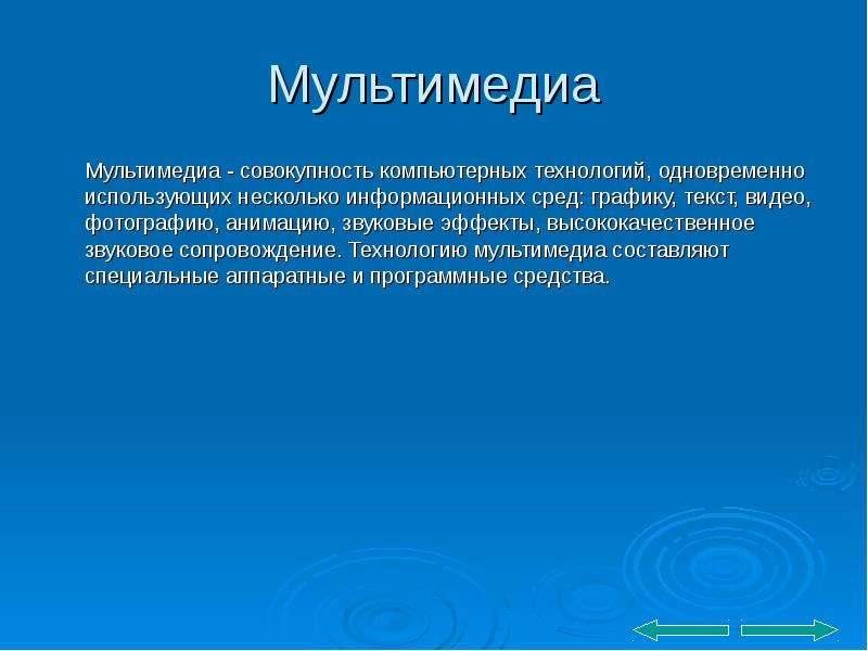 Мультимедиа Мультимедиа - совокупность компьютерных технологий, одновременно использующих несколько