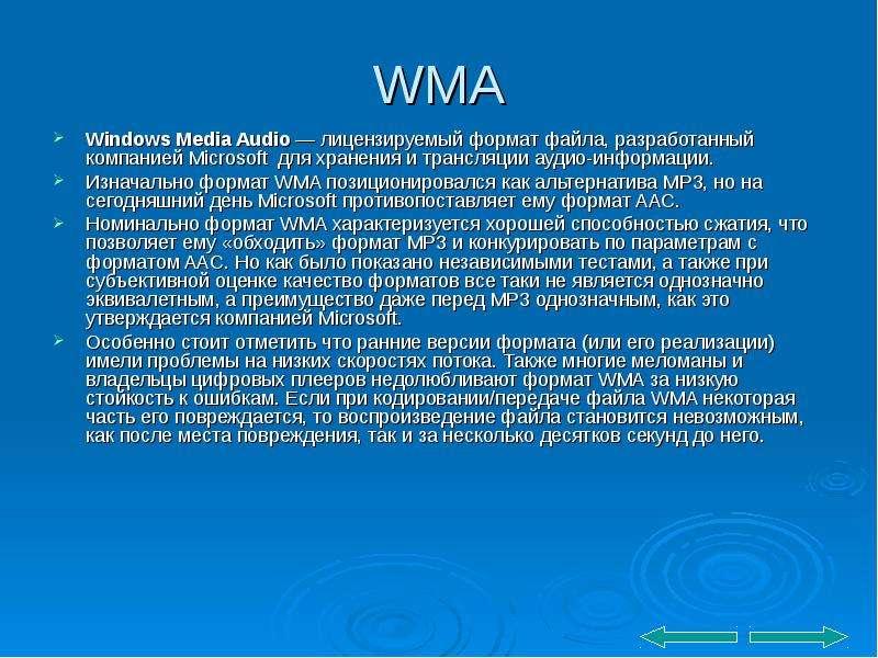 WMA Windows Media Audio — лицензируемый формат файла, разработанный компанией Microsoft для хранения