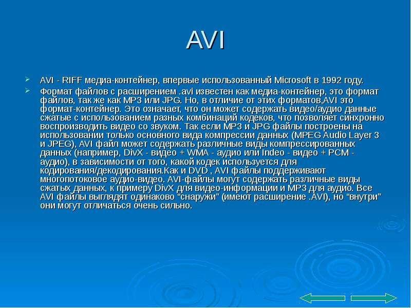 AVI AVI - RIFF медиа-контейнер, впервые использованный Microsoft в 1992 году. Формат файлов с расшир