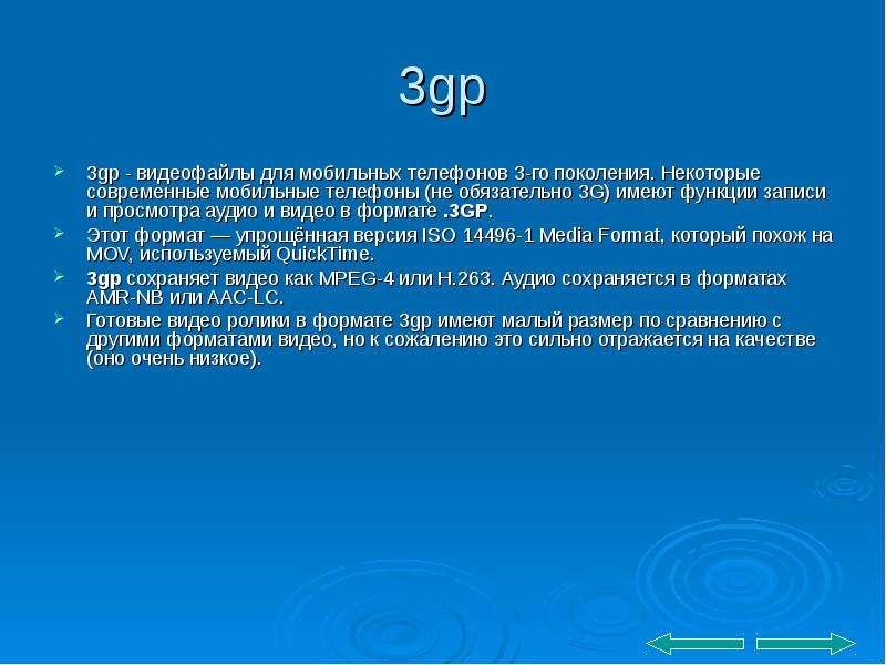 3gp 3gp - видеофайлы для мобильных телефонов 3-го поколения. Некоторые современные мобильные телефон