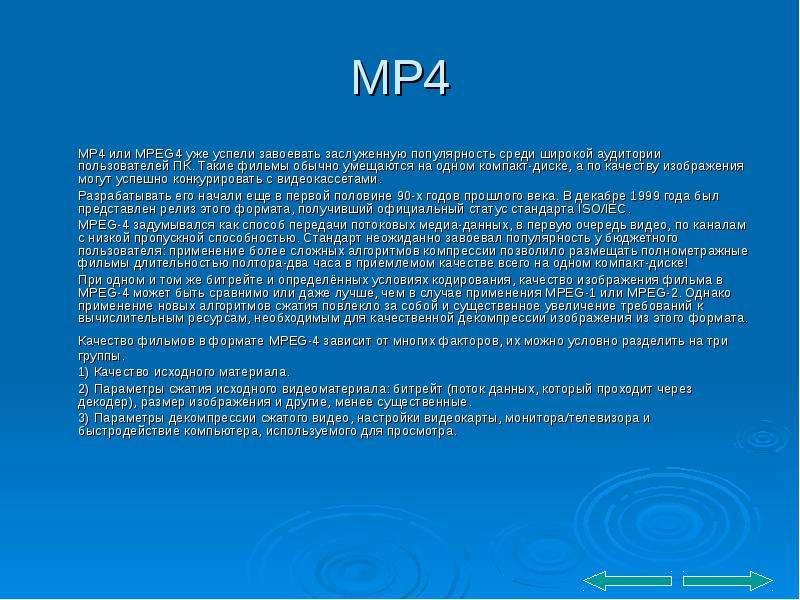 MP4 MP4 или MPEG4 уже успели завоевать заслуженную популярность среди широкой аудитории пользователе