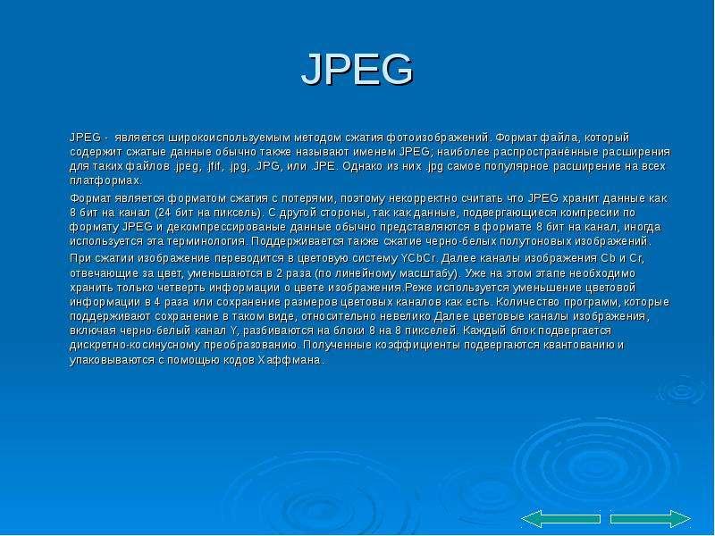 JPEG JPEG - является широкоиспользуемым методом сжатия фотоизображений. Формат файла, который содерж