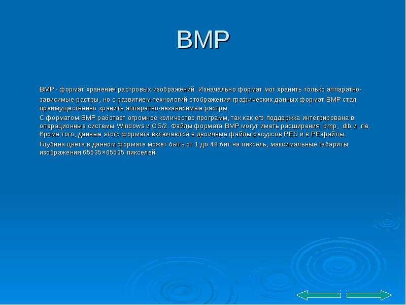 BMP BMP - формат хранения растровых изображений. Изначально формат мог хранить только аппаратно-зави