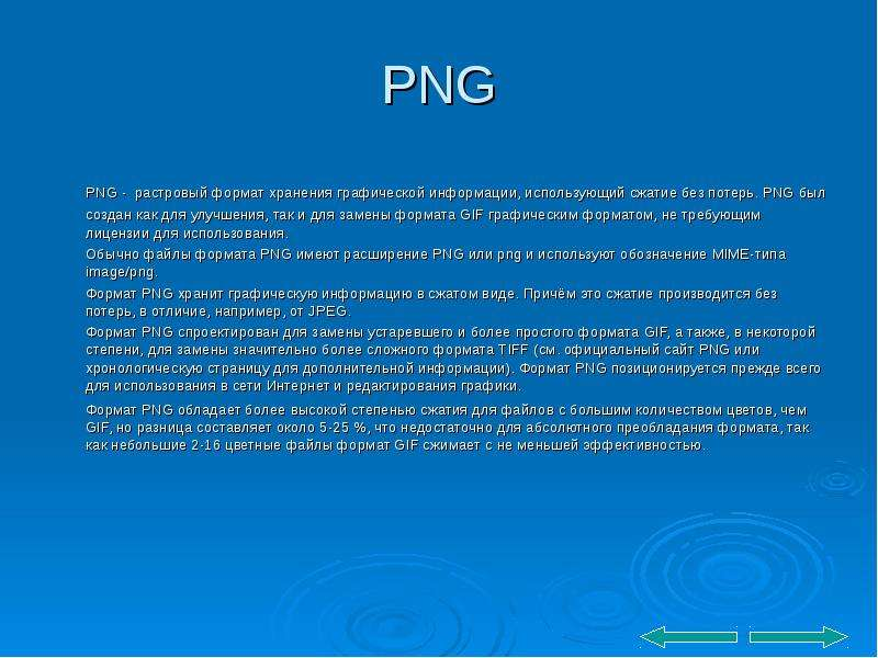 PNG PNG - растровый формат хранения графической информации, использующий сжатие без потерь. PNG был