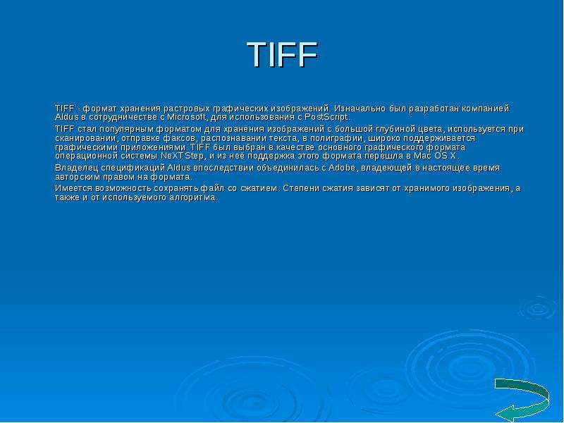 TIFF TIFF - формат хранения растровых графических изображений. Изначально был разработан компанией A
