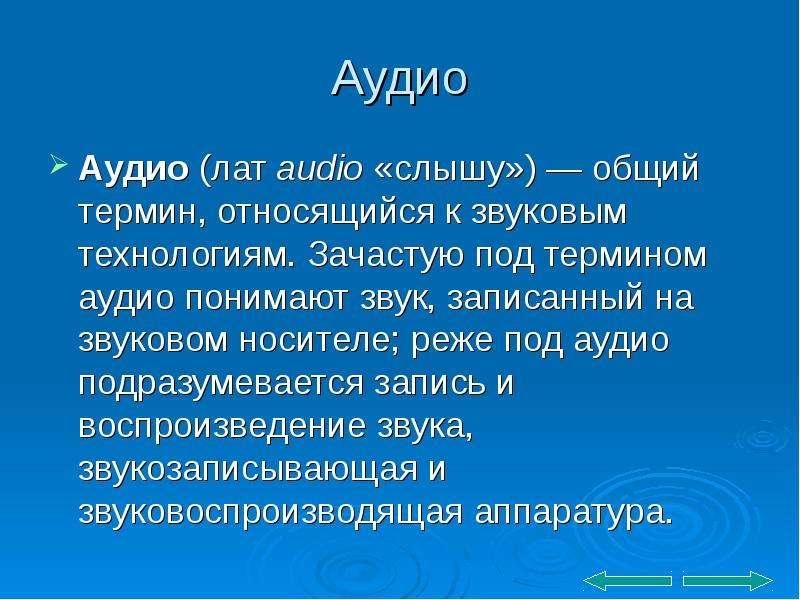 Аудио Аудио (лат audio «слышу») — общий термин, относящийся к звуковым технологиям. Зачастую под тер
