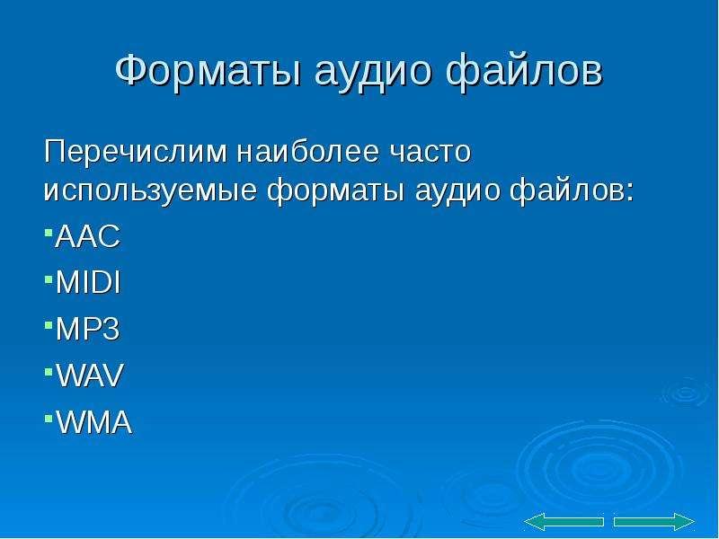 Форматы аудио файлов Перечислим наиболее часто используемые форматы аудио файлов: ААС MIDI MP3 WAV W