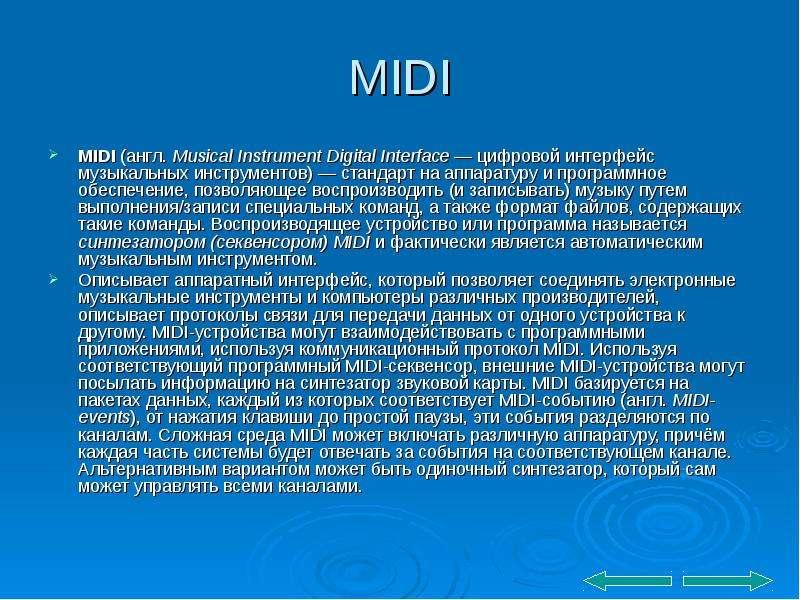 MIDI MIDI (англ. Musical Instrument Digital Interface — цифровой интерфейс музыкальных инструментов)