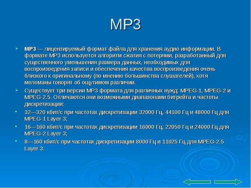 MP3 MP3 — лицензируемый формат файла для хранения аудио-информации. В формате MP3 используется алгор